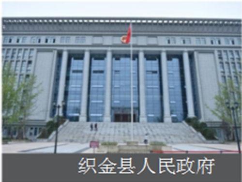 织金县人民政府
