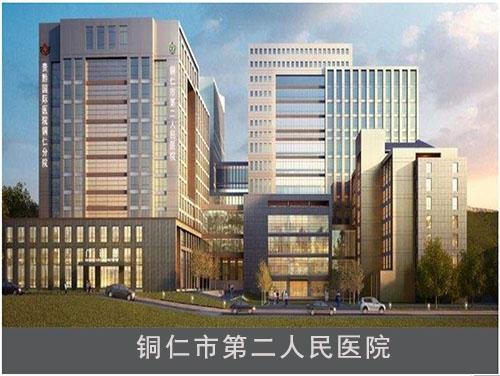 铜仁市第二人民医院