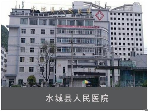 水城县人民医院