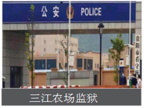 三江农场监狱
