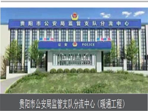 贵阳市公安局监管支队分流中心(暖通工程)
