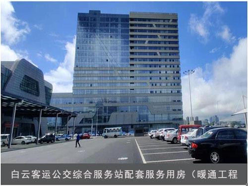 白云客运公交综合服务站配套服务用房(暖通工程)