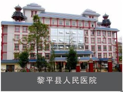 黎平县人民医院