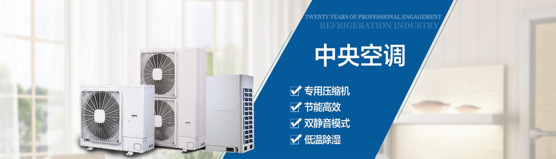 贵州天加中央空调