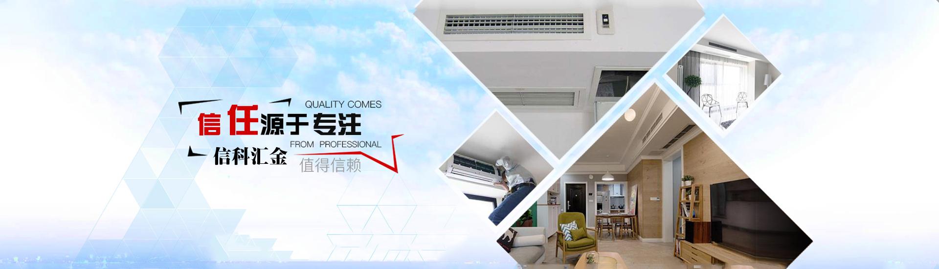 贵州中央空调维保